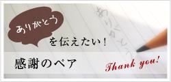 感謝のペア